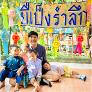 Au Pair în Amphoe Fang, Chiang Mai, Thailanda, în căutarea unui loc de muncă: 2844503